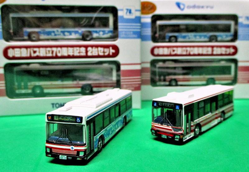 小田急バス 創立70周年記念 2台セット