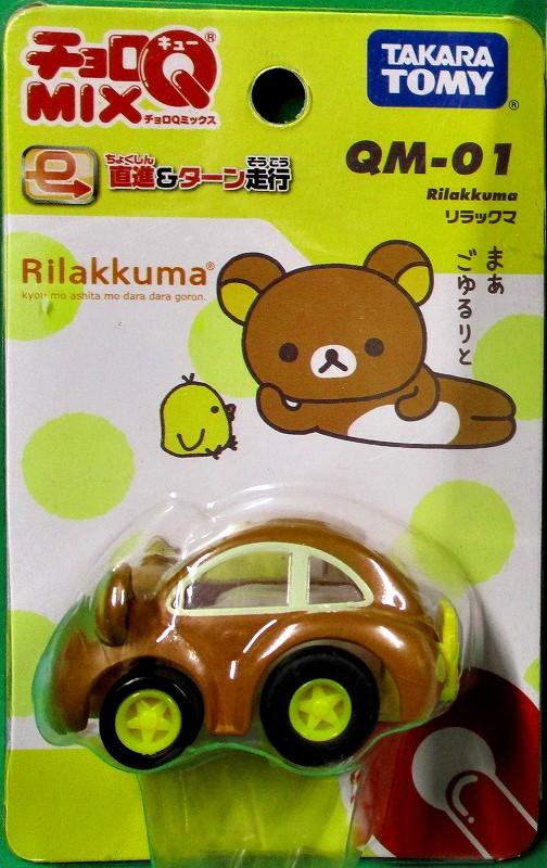 リラックマ チョロQ MIX Qm-01