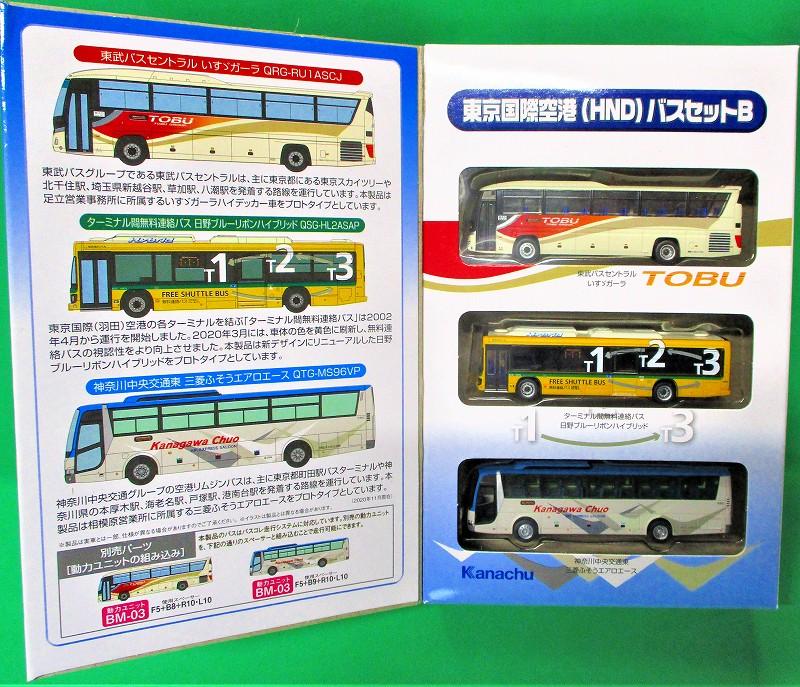 東京国際空港(HND)バスセットB バスコレ3台セット 1/150