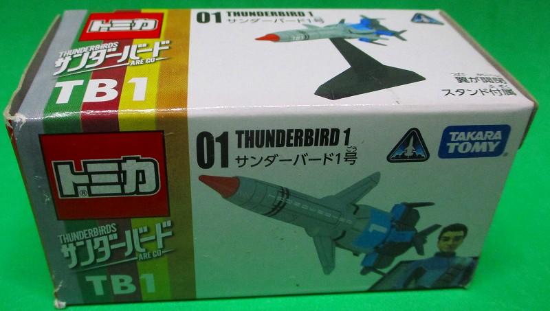 サンダーバード 1号 TB1 トミカ