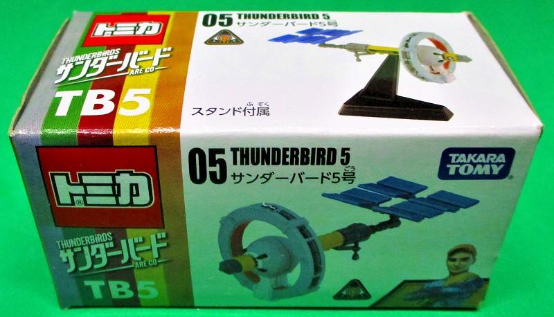 サンダーバード 5号 TB5 トミカ