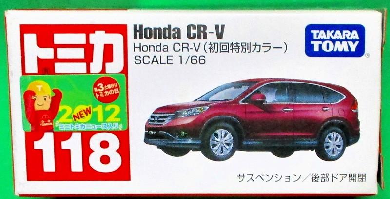 ホンダ CR-V 初回特別カラー赤箱トミカー118