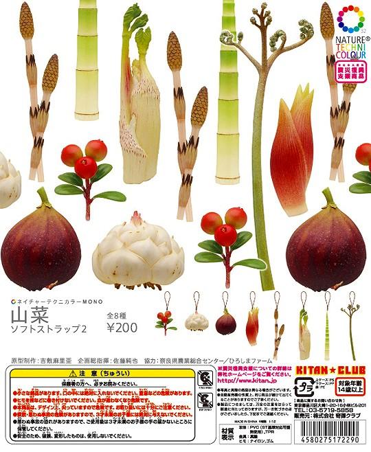 山菜 ソフトストラップ2 全8種 KITAN★CLUB ガシャポン