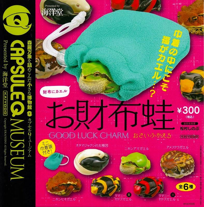 お財布蛙 全6種セット カプセルQ ガシャポン