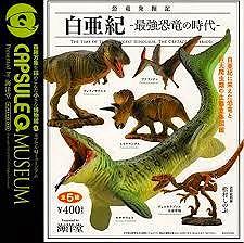 恐竜発掘記 白亜紀 (最強恐竜の時代) 全5種セット カプセルQ ガシャポン
