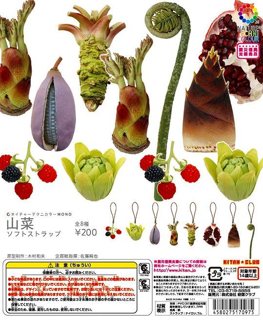 山菜 ソフトストラップ 全8種 KITAN★CLUB ガシャポン