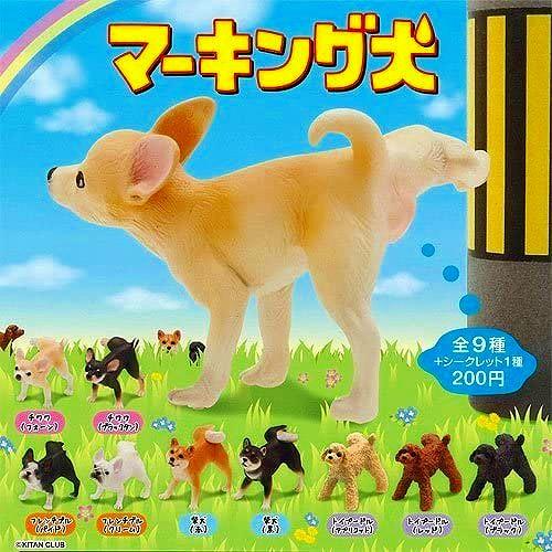 マーキング犬 全10種コンプリートセット KITAN★CLUB ガシャポン
