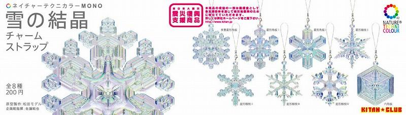 雪の結晶 チャーム・ストラップ 全8種フルセット KITAN★CLUB ガシャポン