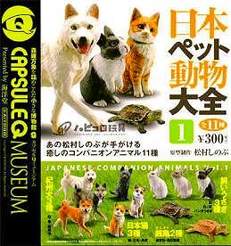 日本ペット動物大全 第一集 全11種セット カプセルQ ガシャポン