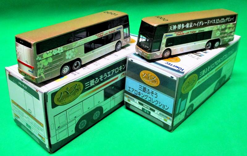 西日本鉄道・はかた号 (お披露目会仕様) クローズ版 三菱ふそうエアロキングコレクション