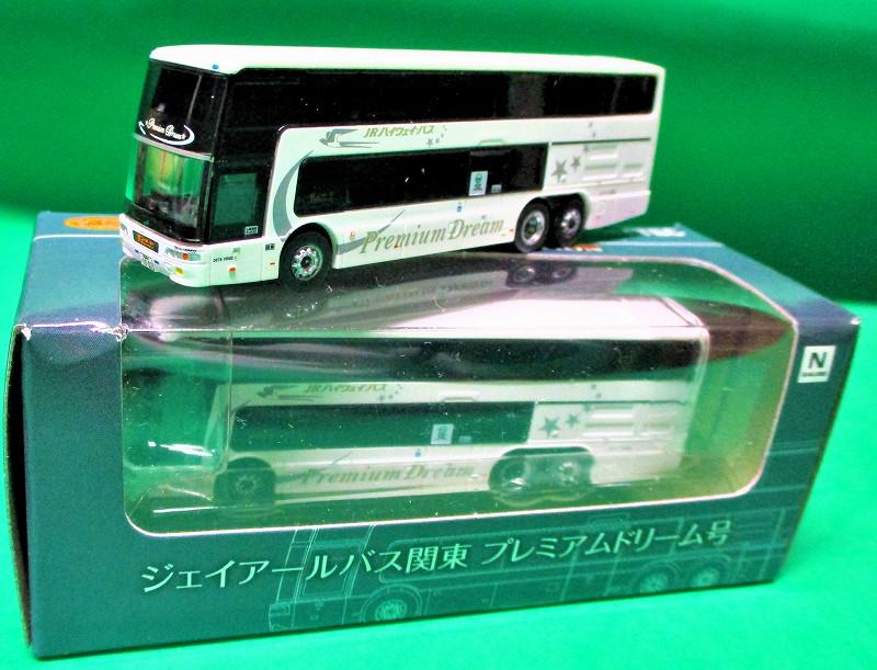 ジェイアールバス関東・プレミアムドリーム号 オープン版 三菱ふそうエアロキングコレクション
