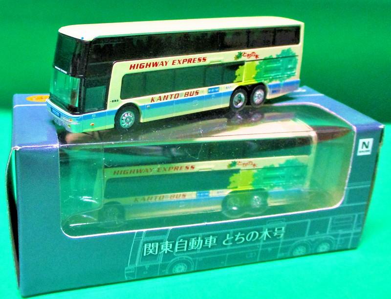 関東自動車・とちの木号 オープン版 三菱ふそうエアロキングコレクション