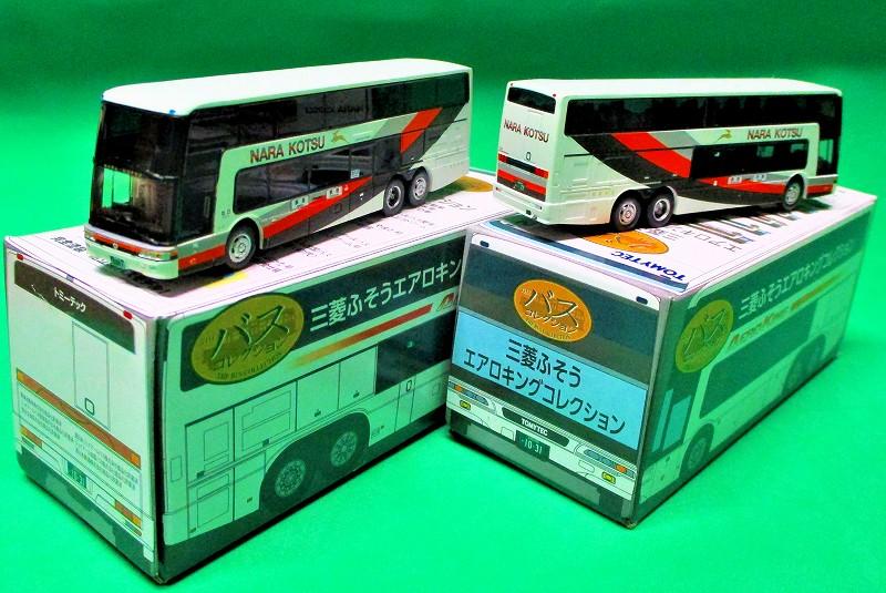 奈良交通・やまと号 (奈良⇔新宿) クローズ版 三菱ふそうエアロキングコレクション