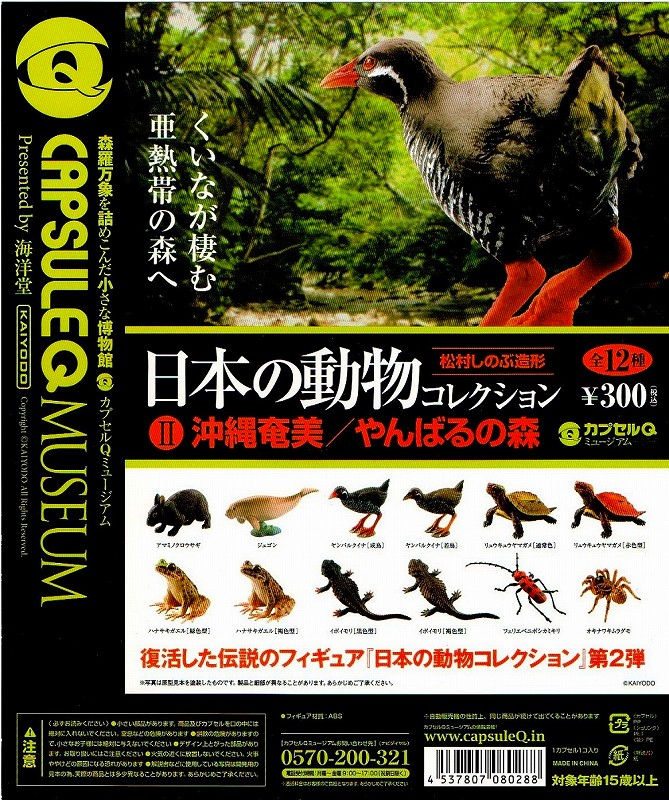 日本の動物コレクション3 沖縄/奄美 やんばるの森 全12種セット カプセルQ ガシャポン