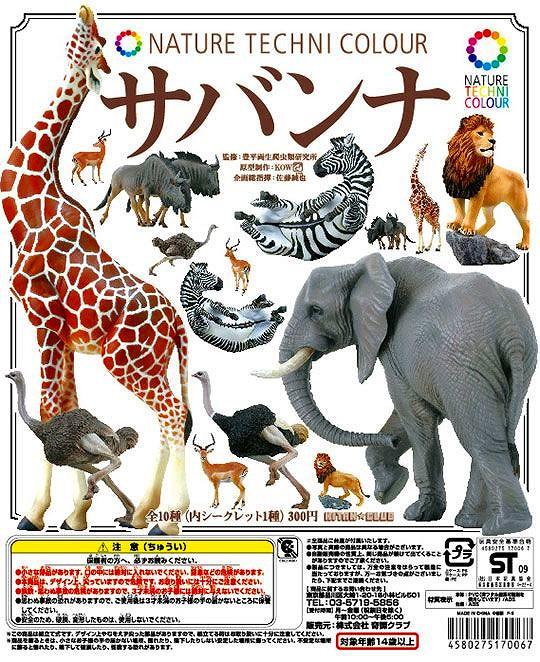 サバンナ 5種セット KITAN★CLUB ガシャポン
