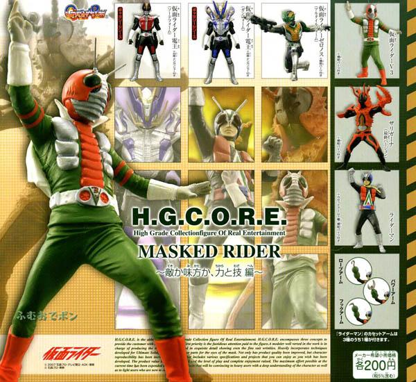 H.G.C.O.R.E. 仮面ライダー ~敵か味方か、力と技 編~ 6種セット バンダイ ガシャポン