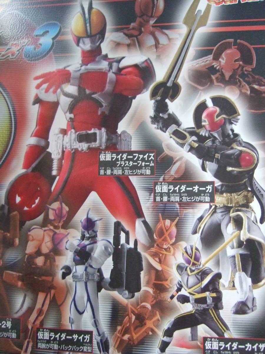 仮面ライダー 555 アクションポーズ3 全6種セット バンダイ ガシャポン