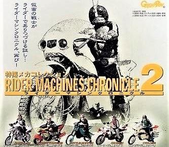ライダーマシン クロニクル 2 特撮メカコレクション 全5種セット バンダイ ガシャポン