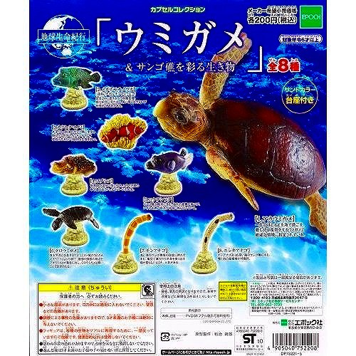 ウミガメ&サンゴ礁を彩る生き物 全8種セット TAKARA TOMY ガシャポン