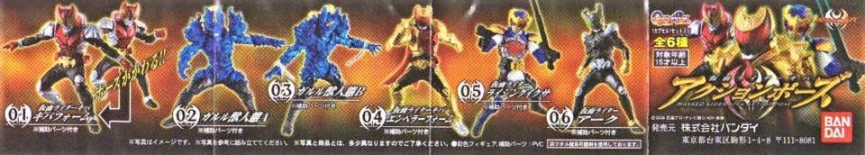 仮面ライダー キバ アクションポーズ 全6種セット バンダイ ガシャポン