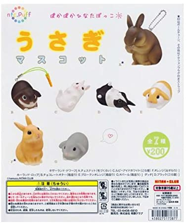 うさぎ マスコット ひとめぼれ💛 全7種フルセット KITAN★CLUB ガシャポン