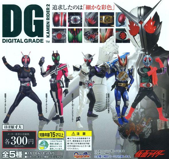 DIGITAL GRADE 仮面ライダー2 全5種セット バンダイ ガシャポン