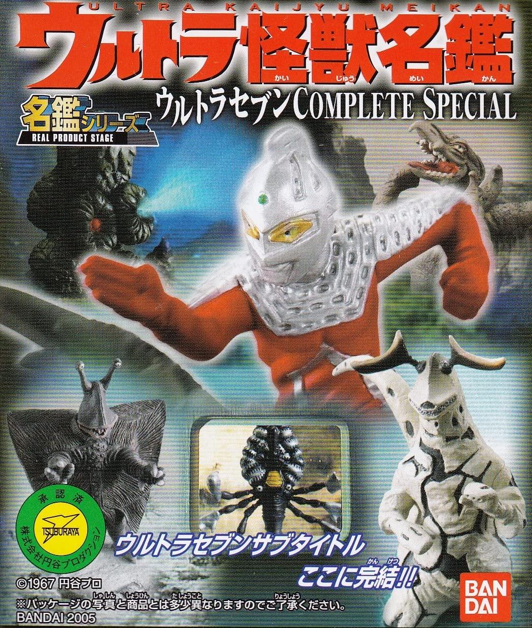 ウルトラ怪獣名鑑 ウルトラセブン COMPLETE SP 10種セット