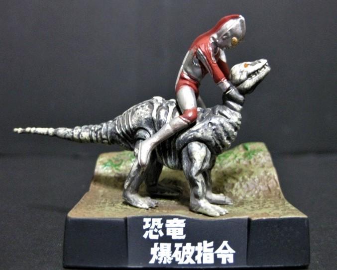 恐竜 爆破指令・ステゴン(未開封品) 帰ってきたウルトラ怪獣名鑑ー怪獣総進撃