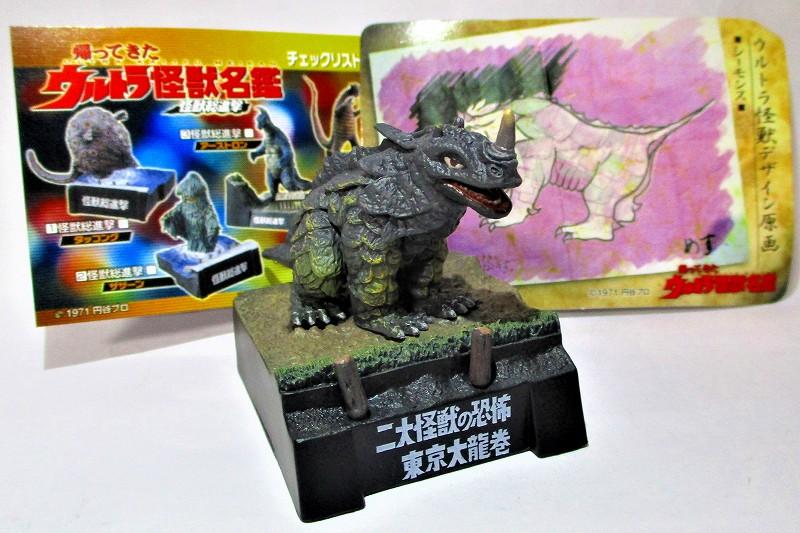 二大怪獣の恐怖 東京大龍巻・シーモンス(開封済み) 帰ってきたウルトラ怪獣名鑑ー怪獣総進撃