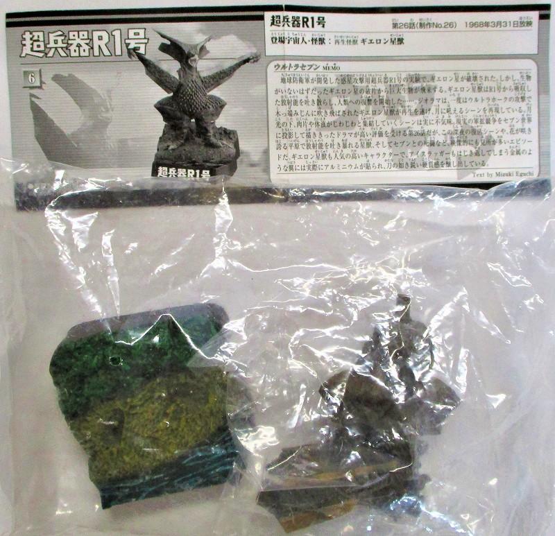 超兵器R1号・ギエロン星獣 (未開封品) ウルトラ怪獣名鑑 マン & セブン 3rd