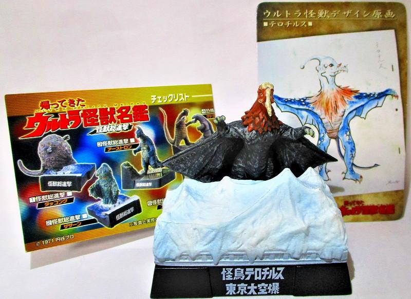 怪鳥テロチルス 東京大空爆・テロチルス(未開封品) 帰ってきたウルトラ怪獣名鑑ー怪獣総進撃