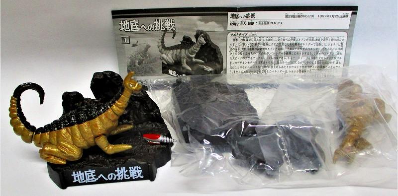 地底への挑戦・ゴルドン (未開封) ウルトラ怪獣名鑑 マン & セブン 3rd