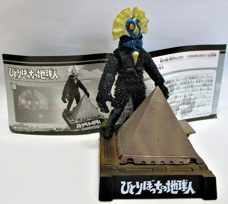 一人ぼっちの地球人・プロテ星人 (組立済み) ウルトラ怪獣名鑑  マン & セブン 3rd