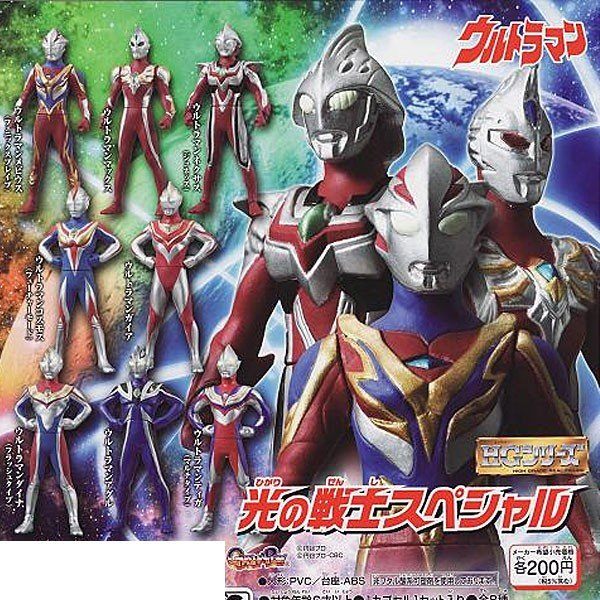 HG ウルトラマン 光の戦士スペシャル 全8種セット