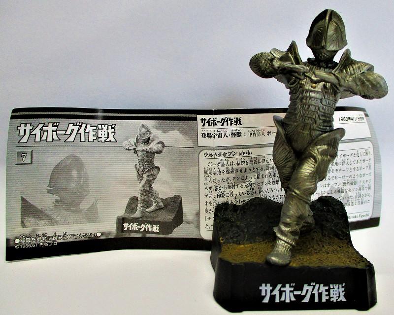 サイボーグ作戦・ボーグ星人 (未開封) ウルトラ怪獣名鑑 マン & セブン 3rd