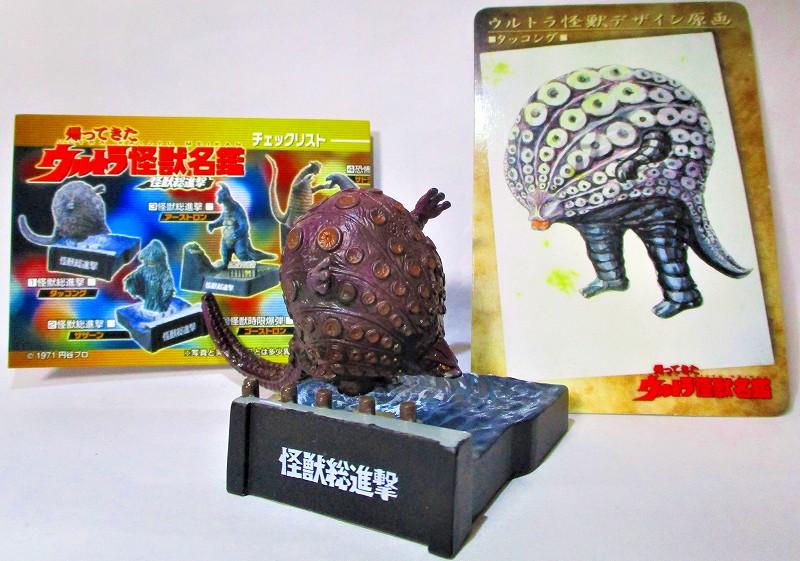 怪獣総進撃・タッコング (未開封品) 帰ってきたウルトラ怪獣名鑑ー怪獣総進撃
