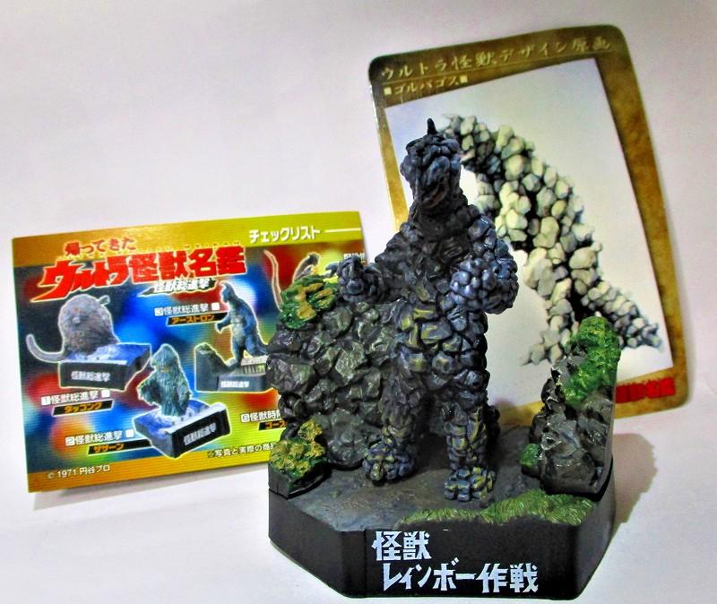 怪獣 レインボー作戦・ゴルバゴス(未開封品) 帰ってきたウルトラ怪獣名鑑ー怪獣総進撃