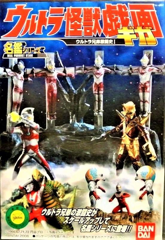 ウルトラ怪獣戯画 ウルトラ兄弟激闘史! シークレット入り6種セット