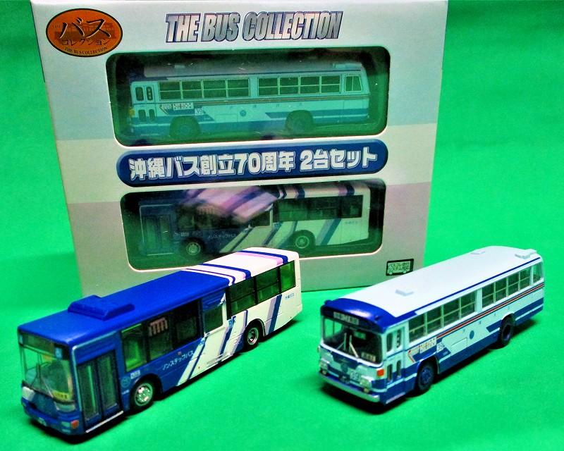 沖縄バス 創立70周年記念 2台セット