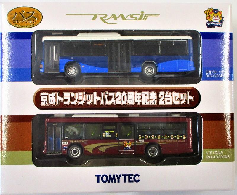 京成トランジットバス 20周年記念 2台セット