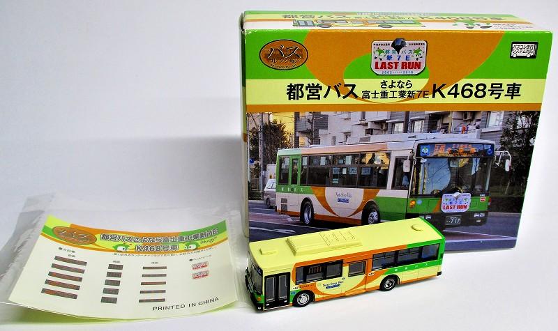 都営バス さよなら富士重工7E K468号車 1/150