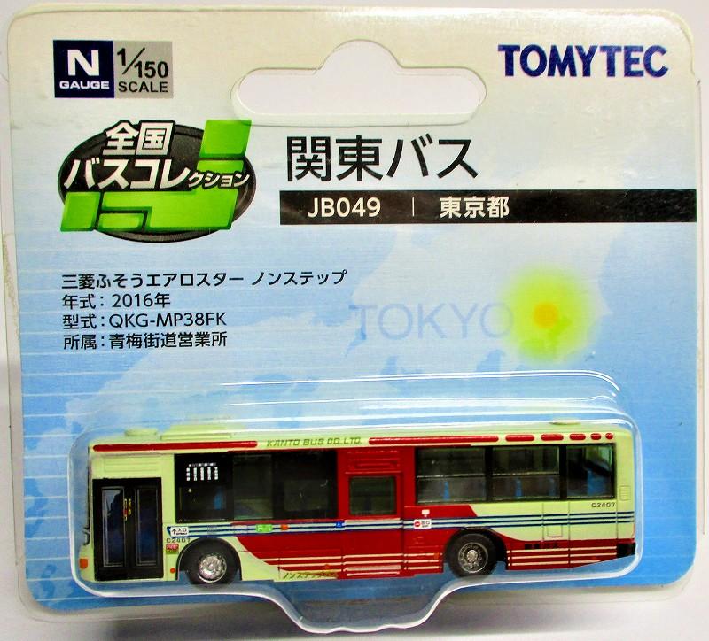 関東バス 三菱ふそうエアロスターノンステップ JB-049 1/150