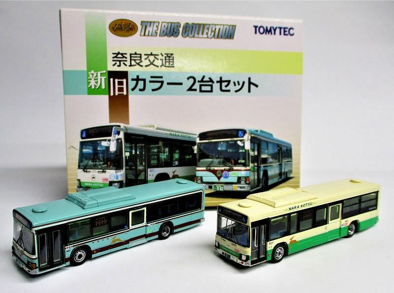 奈良交通 新旧カラー2台セット バスコレ 1/150