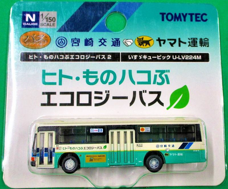 宮崎交通 & ヤマト運輸  ヒトものハコぶ エコロジーバス いすゞキュービック 1/150