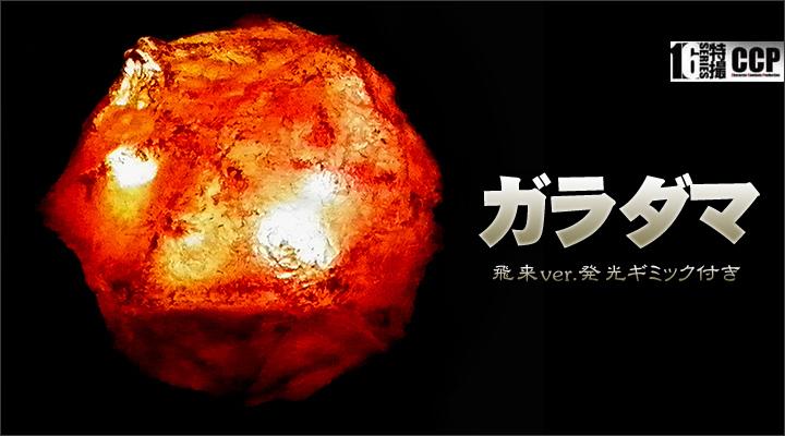 ガラダマ 飛来Ver (発光ギミック付) 未開封品 CCP 1/6 特撮シリーズ