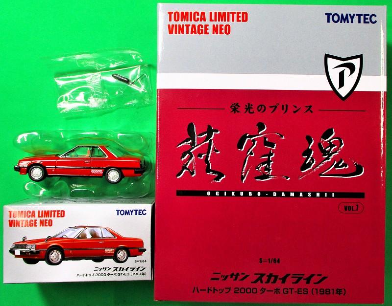 ニッサン スカイライン HT 2000 ターボ GT-ES(1981年) 荻窪魂7