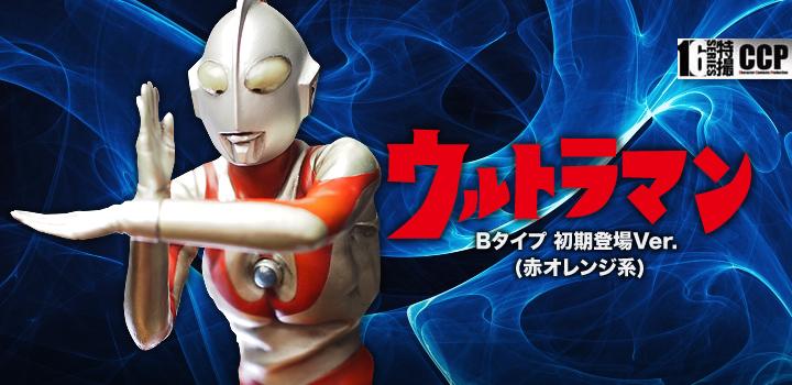 ウルトラマン Bタイプ 初期登場Ver (赤オレンジ系) CCP 1/6 Vol.062
