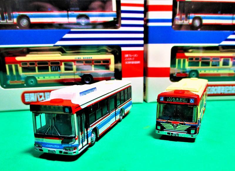 芸陽バス 設立90周年記念 2台セット